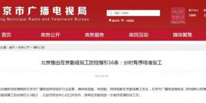 北京广电局发布16条复工指引:剧组不得擅自拍摄