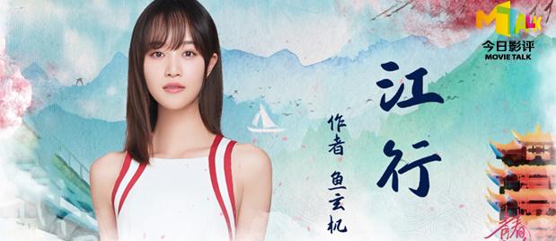 【今日影評】電影頻道推出青春詩會 青年演員獻詩春天里的中國