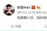 蔡少芬微博被盜借張晉賬號發文:我還有老公的