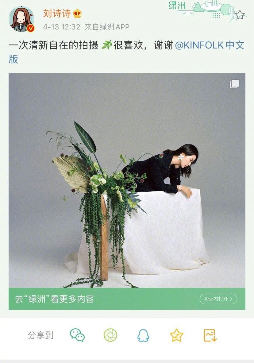 德州景点:刘诗诗全新文艺大片曝光:一次清新自在的拍摄 第2张