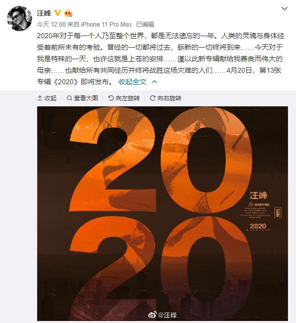 南通旅游景点:汪峰晒出新专辑《2020》封面:献给我的母亲
