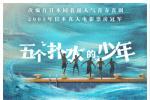 重拾躁動青春!《五個撲水的少年》將翻拍中國版