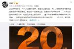 汪峰曬出新專輯《2020》封面:獻給我的母親
