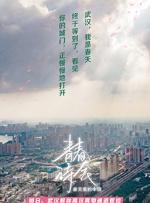 《青春诗会·春天里的中国》第1期