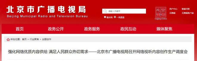 菏泽山河网:北京市公布优异网络视听节目种子库 推进内容供应