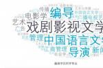 """報告揭中國青年編劇生態 """"被認可""""成為衡量標準"""