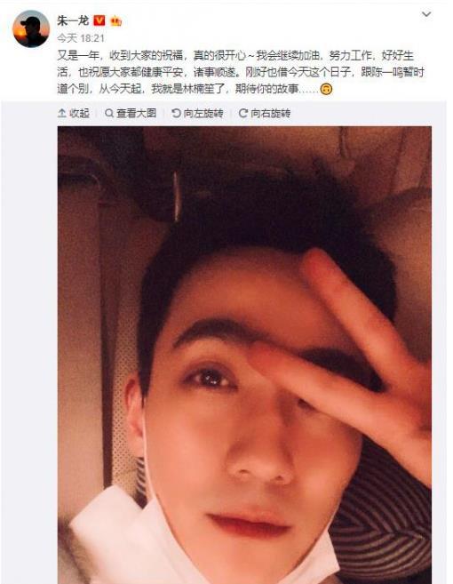太原市天气预报:朱一龙庆祝生日晒自拍 为新作《叛逆者》做宣传 第1张