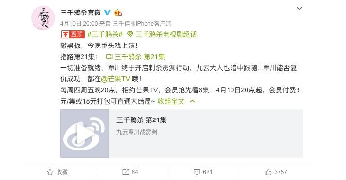洛阳赶集网:花28元提前看完《鬓边不是海棠红》,真的值吗? 第2张