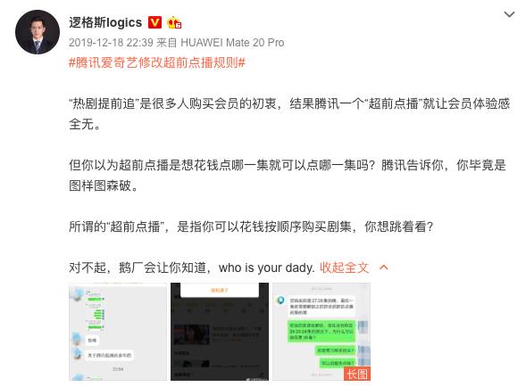 洛阳赶集网:花28元提前看完《鬓边不是海棠红》,真的值吗? 第7张