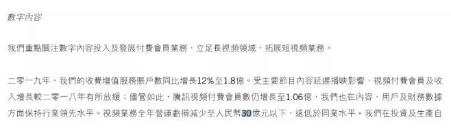 洛阳赶集网:花28元提前看完《鬓边不是海棠红》,真的值吗? 第9张