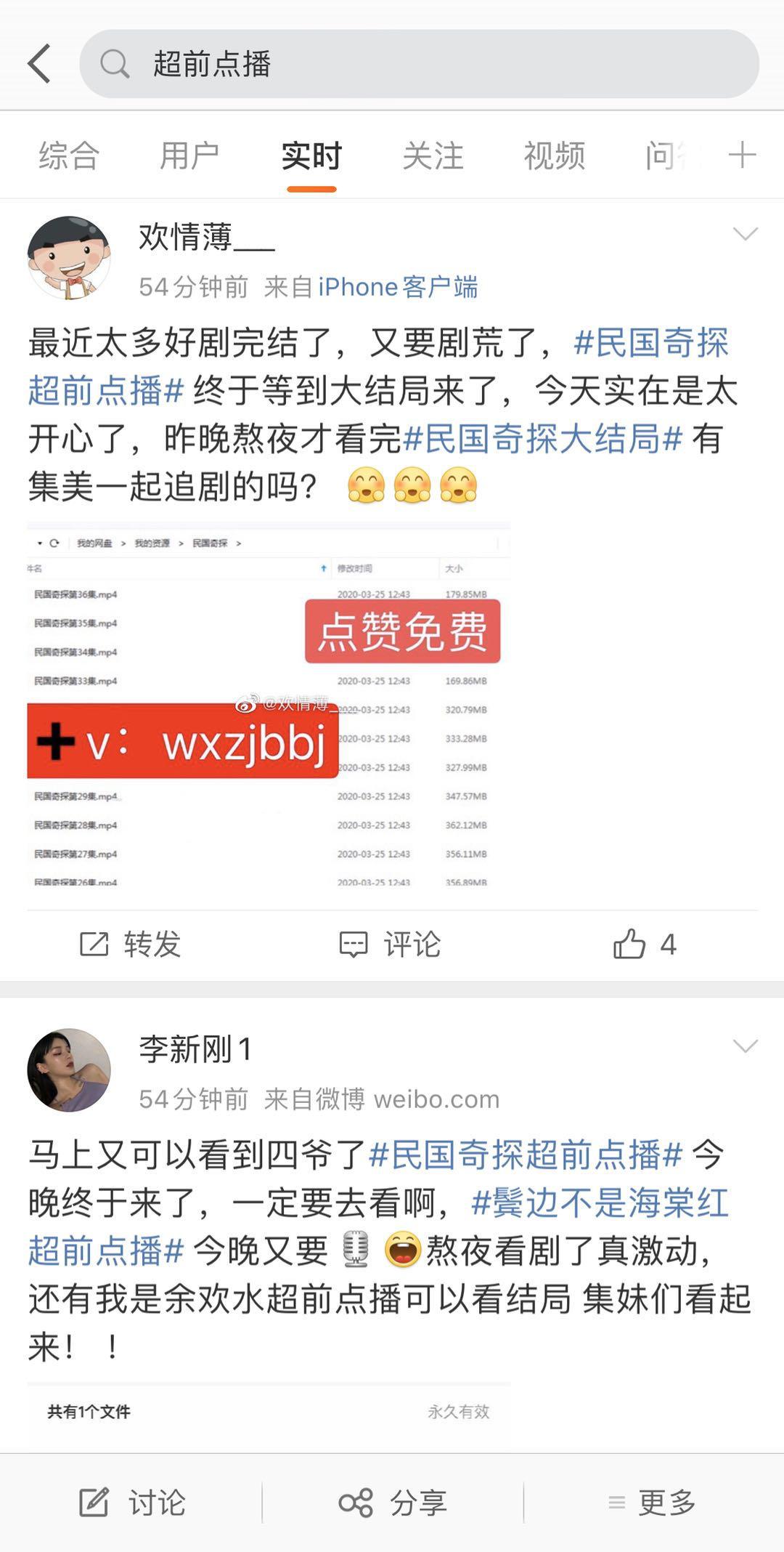 洛阳赶集网:花28元提前看完《鬓边不是海棠红》,真的值吗? 第12张