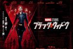 漫威《黑寡妇》日本定档11月6日 同步北美上映