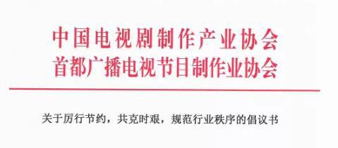 宁波人才市场:中制协建议网剧成本400万以内 调整主演高片酬 第1张
