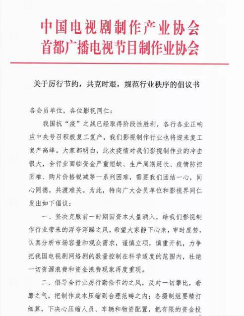 宁波人才市场:中制协建议网剧成本400万以内 调整主演高片酬 第2张