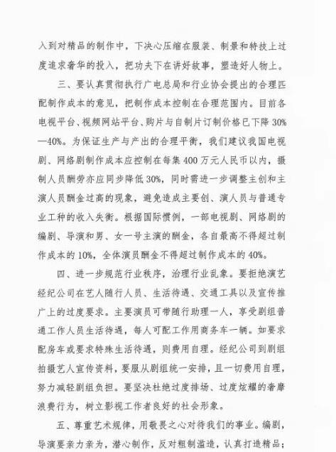 宁波人才市场:中制协建议网剧成本400万以内 调整主演高片酬 第3张