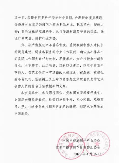 宁波人才市场:中制协建议网剧成本400万以内 调整主演高片酬 第4张