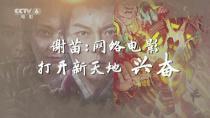 谢苗:《新少林五祖》让我踏入演艺圈 网络电影成就了我