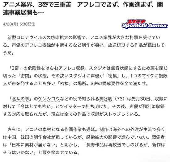 日本动画行业遭疫情重创:制作全面停滞集体延播