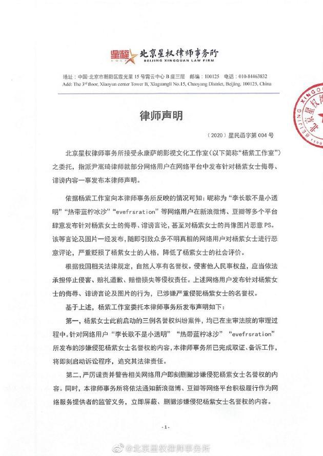 枣庄旅游景点大全:杨紫工作室发状师声明:对侵略名誉权者追责到底 第2张