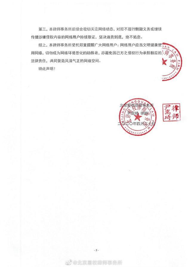枣庄旅游景点大全:杨紫工作室发状师声明:对侵略名誉权者追责到底 第3张
