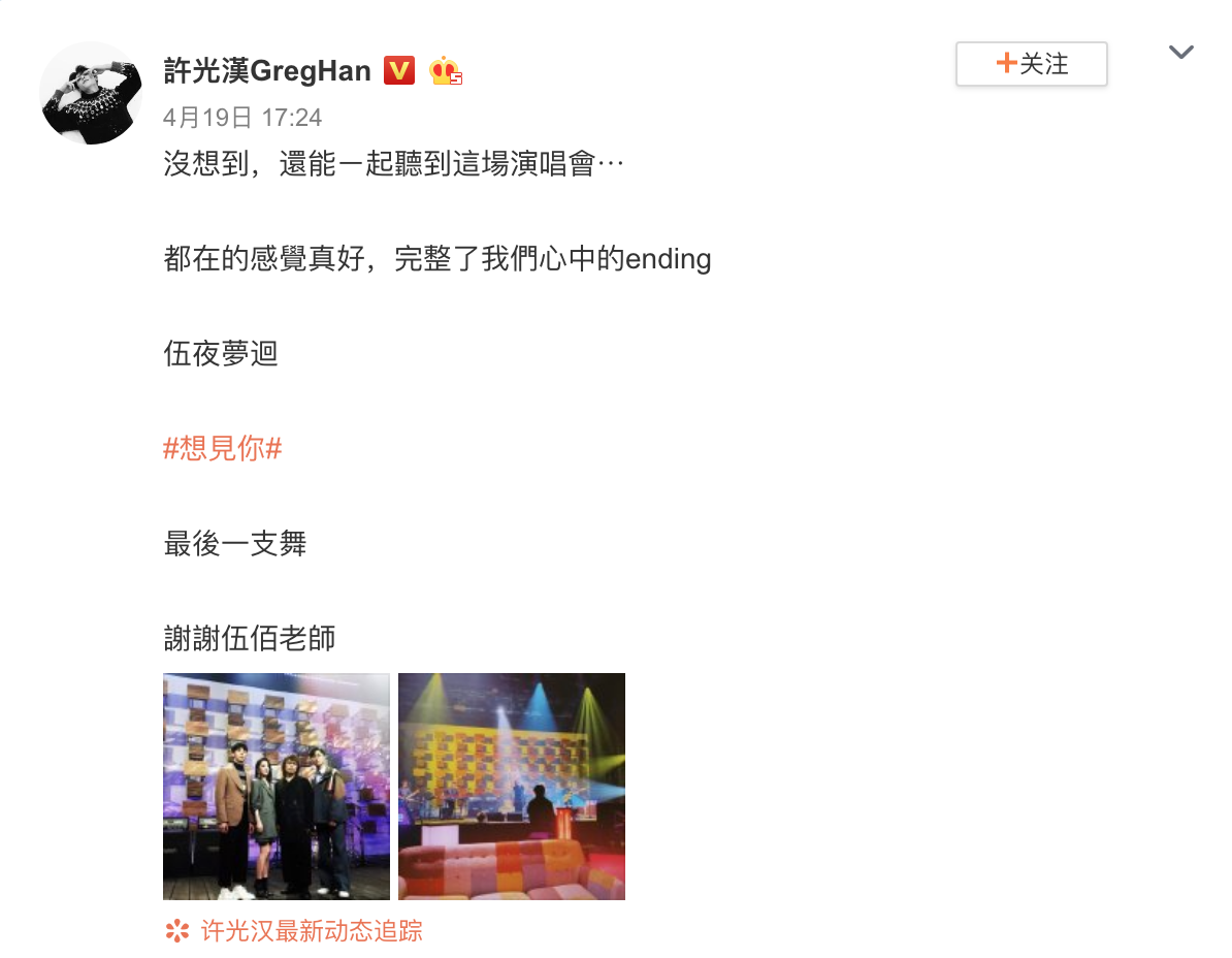 日照赶集网:许光汉分享看伍佰演唱会照片:都在的感受真好! 第3张