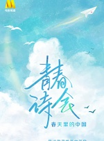 《青春诗会·春天里的中国》第2期