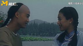 《功夫小子闯情关》吴京、钟丽缇甜蜜互动 大跳采茶舞和探戈