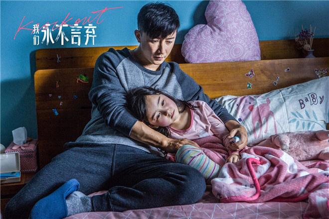 双鸭山小区:《『我们永不言』『弃』》曝插曲MV 导演唱出对《女儿》的爱 第2张