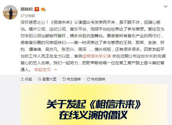宁波论坛:王菲吴亦凡加入!高晓松宣布义演首批嘉宾名单