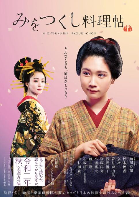 《澪之料理帖》再度影视化 松本穗香谱写成长故事