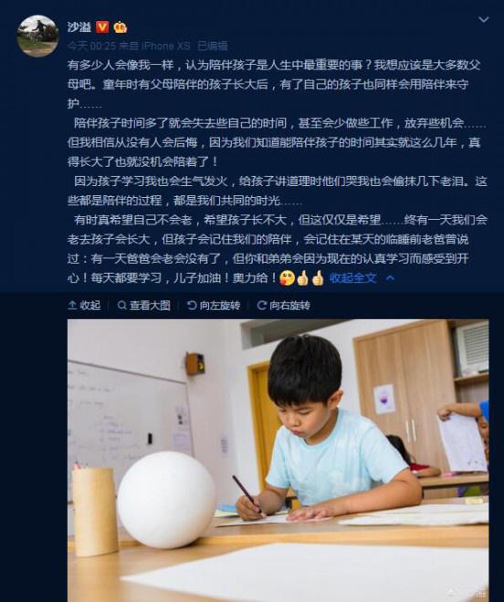 新余教研网:沙溢深夜谈教育孩子:他们哭我也会偷抹几下老泪 第1张