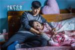 《我們永不言棄》曝插曲MV 導演唱出對女兒的愛