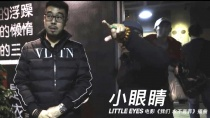 """《我们永不言弃》发布插曲""""小眼睛""""MV"""