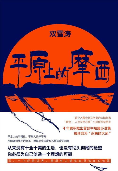 浙江宁波天气:《封神》《沙丘》......看这些新片前,先读原著 第4张