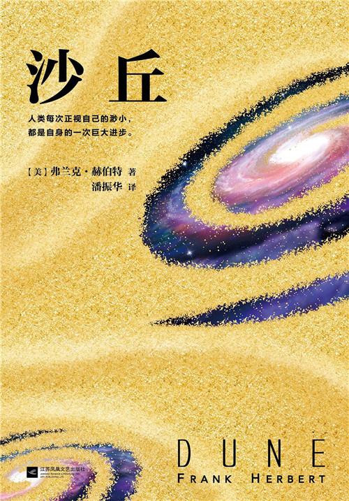 浙江宁波天气:《封神》《沙丘》......看这些新片前,先读原著 第2张