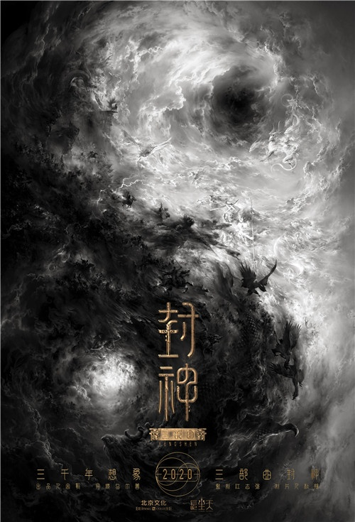 浙江宁波天气:《封神》《沙丘》......看这些新片前,先读原著 第6张