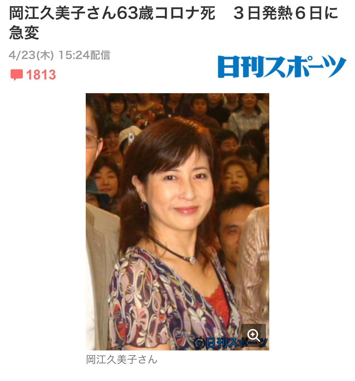 阳江房屋出租:日本女演员冈江久美子因新冠去世 曾罹患乳腺癌 第1张