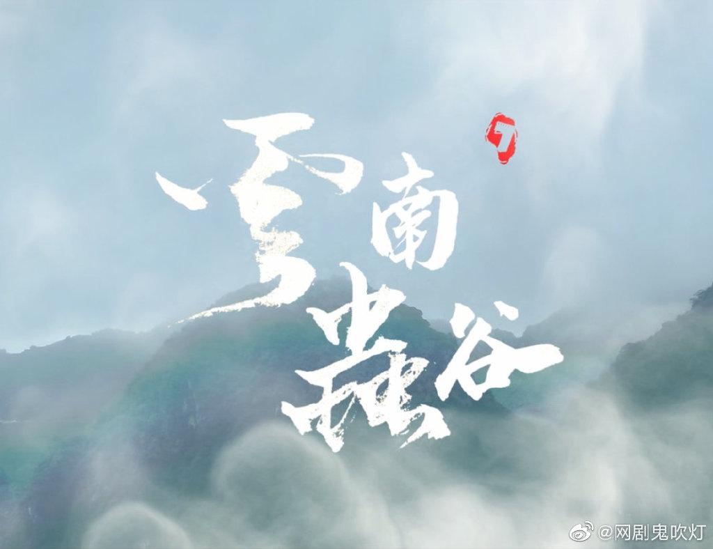 《龙岭迷窟》8.3分收官 潘粤明再