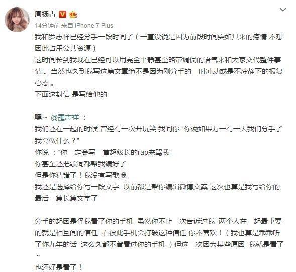 东营拼车网:贵圈太乱?罗志祥曾告恩师骚扰 对方多年力争被冤 第2张