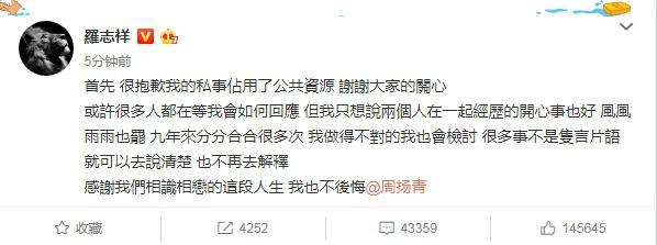 热搜网热播:罗志祥被曝劈腿后回应:自我检讨,不做多余注释 第1张