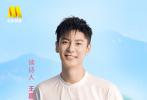 2020年春日,和這些電影人一起,獻詩青春中國, 用詩歌致敬我們的時代,用最嘹亮的聲音誦讀心中熱愛!