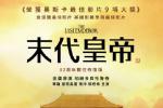 傳奇再現!《末代皇帝》數位修復版5.25臺灣上映