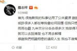 羅志祥被曝劈腿后回應:自我檢討,不做多余解釋
