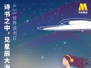 《青春詩會》第三期24日直播 吳京黃曉明致敬時代