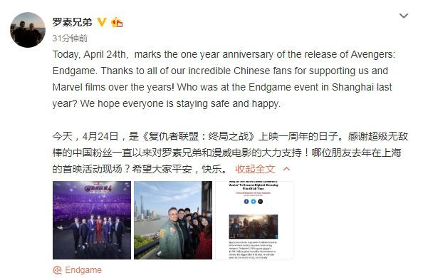 《复联4》一岁了!导演罗素兄弟发文感谢中国粉丝
