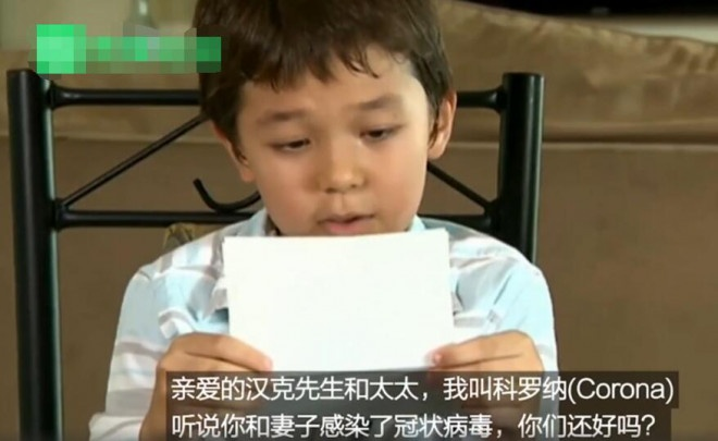"""衢州百姓网:8岁男孩与新冠病毒""""撞名"""" 汤姆·汉克斯送礼抚慰"""