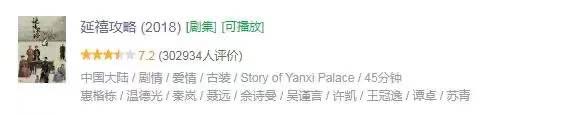 """77资讯网导读:《清平乐》编剧""""魔改""""上热搜 历史剧去向那边? 第17张"""