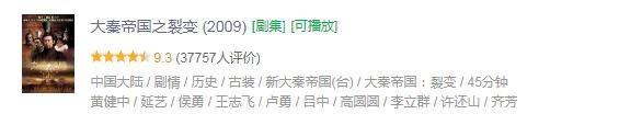 """77资讯网导读:《清平乐》编剧""""魔改""""上热搜 历史剧去向那边? 第16张"""