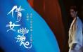 洛阳赶集网:阿云嘎献唱《倩女幽魂:人世情》 古装造型首亮相 第1张