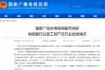 廣電總局調研電視劇行業復工復產及行業發展情況
